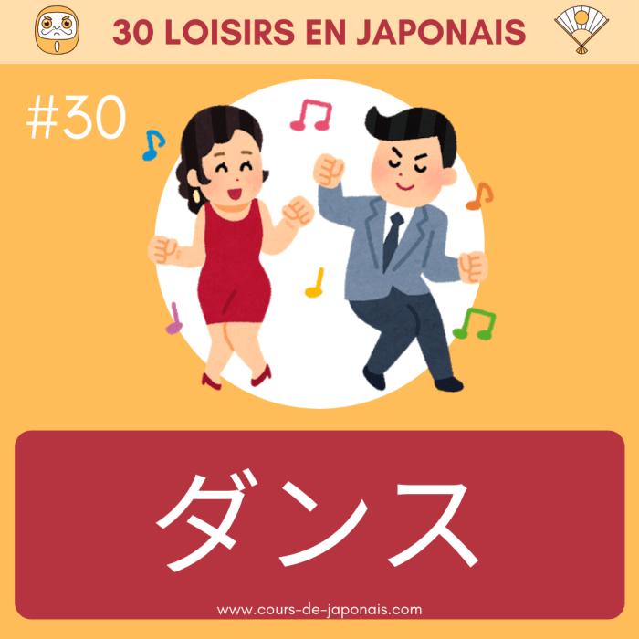 mots japonais loisirs