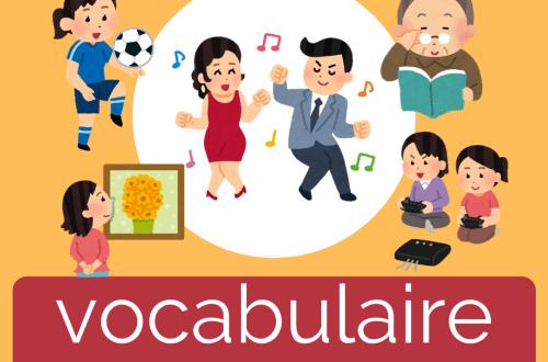 mots courants japonais vocabulaire loisirs