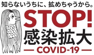 Amabie Stop Covid