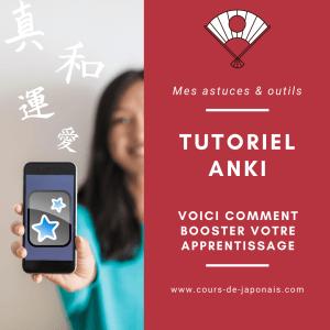 Tutoriel Anki japonais