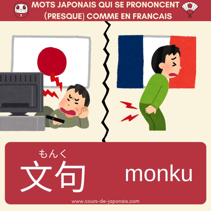 文句・(もんく, monku)