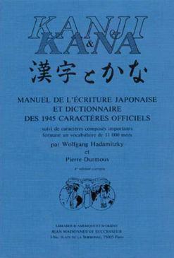dictionnaire de KANJI & KANA