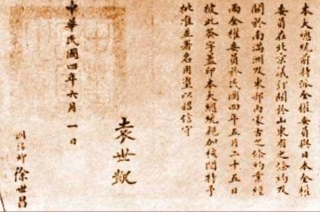 08.01.1915 – Japans Einundzwanzig Forderungen