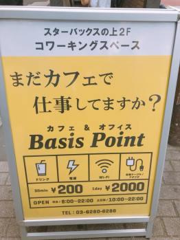 第48回コワーキングスペース運営者勉強会を「Basis Point(ベーシスポイント)」で開催しました。
