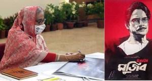 http://coxview.com/wp-content/uploads/2021/06/Shekh-Hasina-Mozib-Poster.jpg