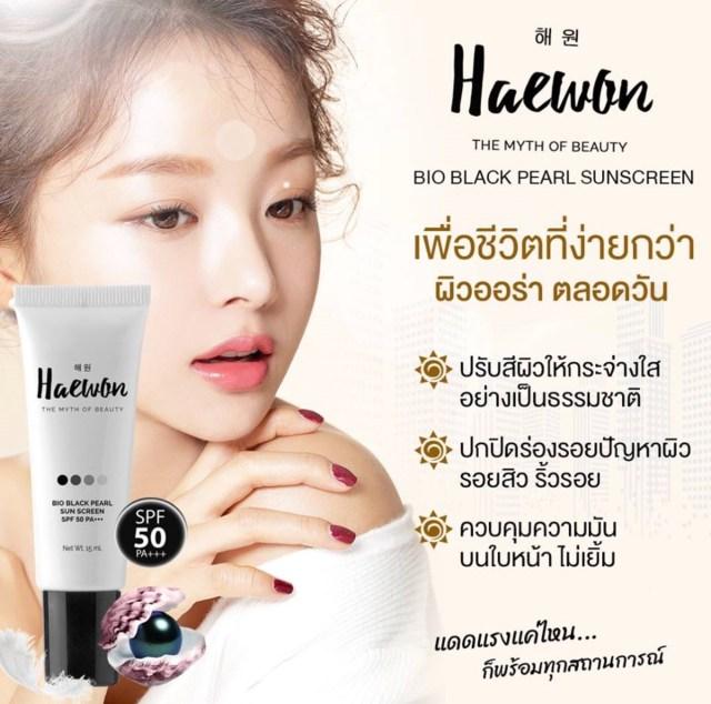 ครีมกันแดด แฮวอน Haewon SPF 50 PA+++