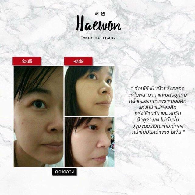 haewon แฮวอน