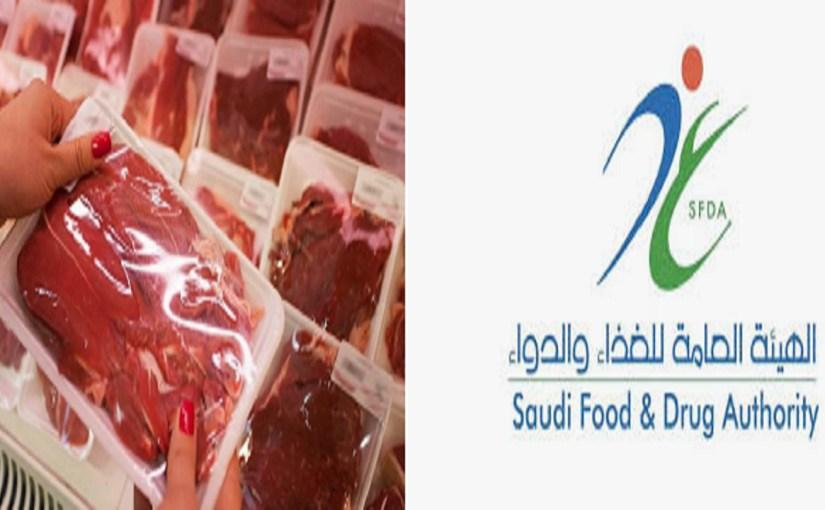 الغذاء والدواء تنصح بتبريد اللحوم لمدة 6 ساعات