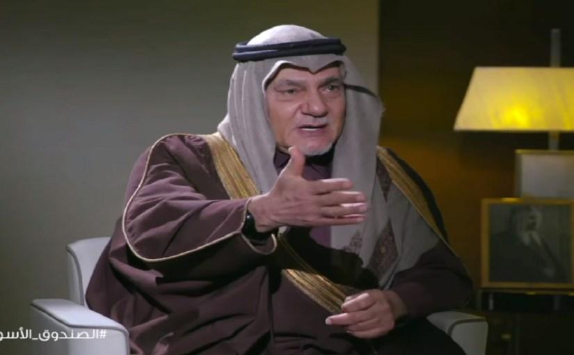 بالفيديو.. الأمير تركي الفيصل يكشف كواليس ما قبل غزو العراق للكويت
