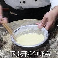 拯救你的食欲!!超入味加拿大北极虾腐衣卷家常菜的做法图解10