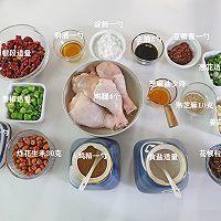 #少盐饮食 轻松生活#⭐辣子鸡⭐的做法图解1