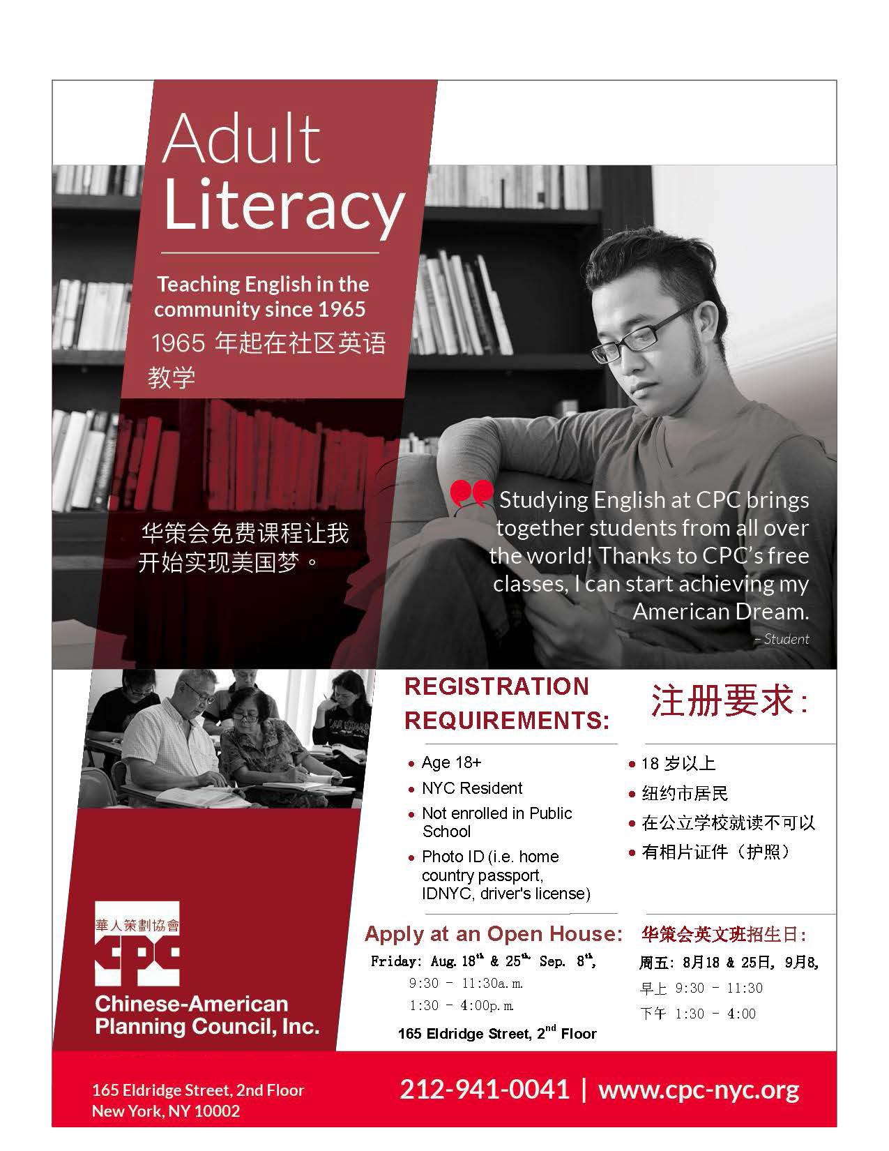 Manhattan Adult Literacy Program Registration