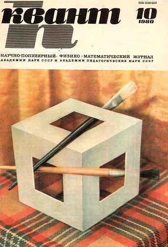 """Физико-математический журнал для детей и юношества """"Квант"""""""