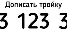 e-olymp 8638. Дописать тройку