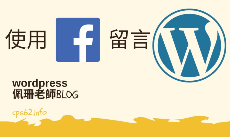 如何設定WORDPRESS文章可被按 facebook 按讚及留言