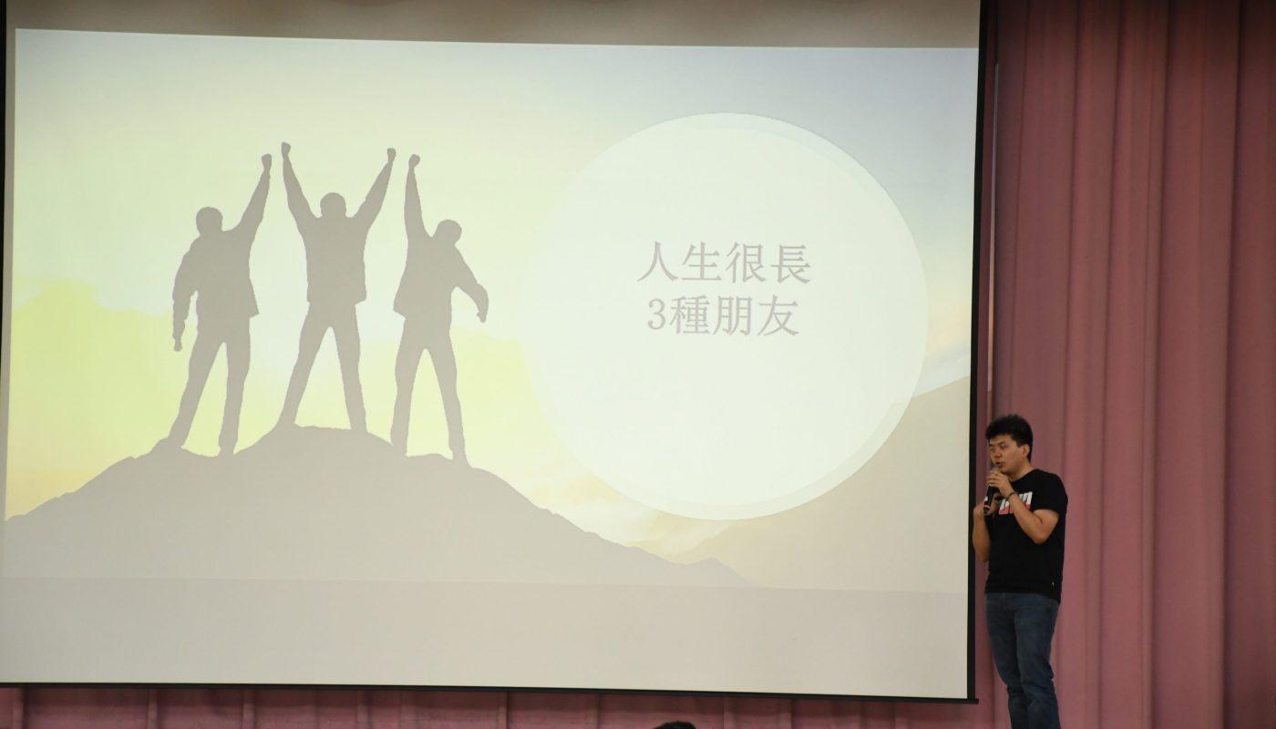 成功企業家校友回校分享演講