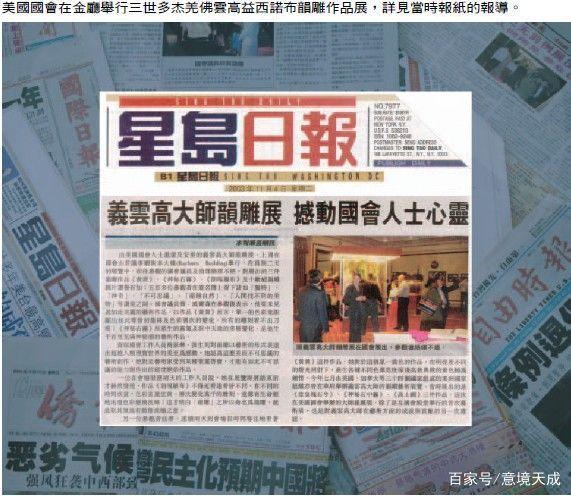 义云高大师艺术成就被列入美国国会纪录