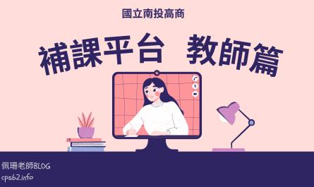 國立南投高商-補課平台-教師篇