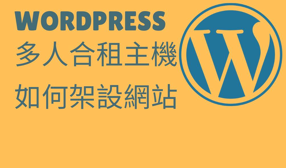 多人合租主機host後應如何架設multiple Wordpress 網站