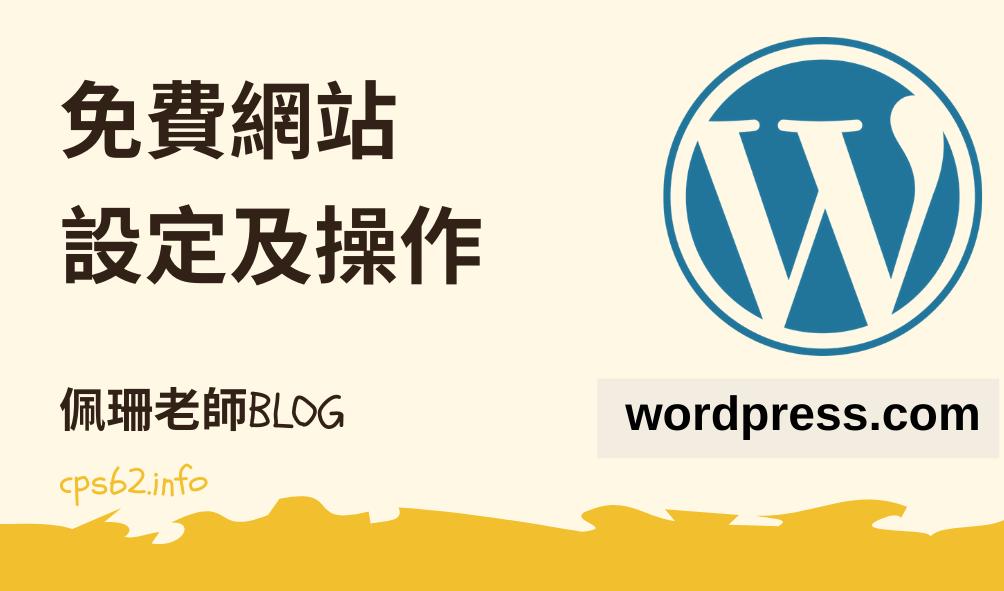 WORDPRESS.COM免費網站之建立網站標題、文章、頁面、及其它操作