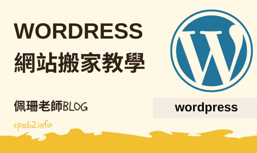 WORDRESS網站搬家教學,如何進行wordpress移轉至新伺服器