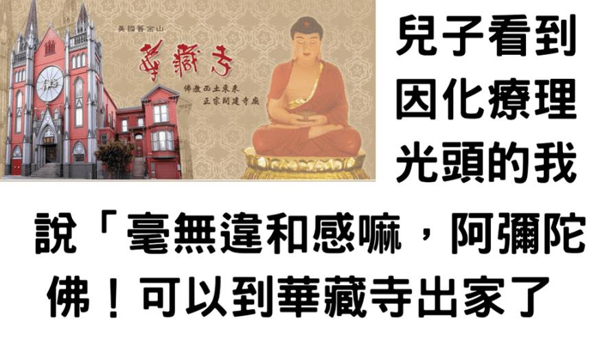 兒子看到因化療理光頭的我說毫無違和感嘛,阿彌陀佛!可以到華藏寺Hua Zang Si出家了(8)