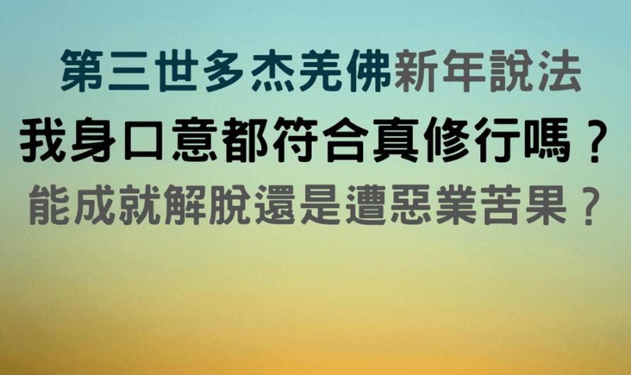 南無第三世多杰羌佛新年說法:我身口意都符合真修行嗎?能成就解脫還是遭惡業苦果?