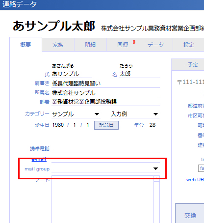 h_address_mailgroup.jpg