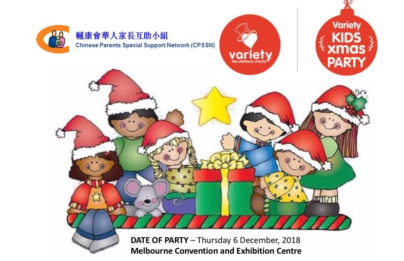 2018 12 06 variety kids xmas party cpssn 輔康會