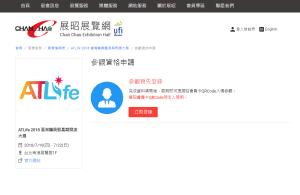 《去逛逛ATLife2018台灣輔具暨長期照護大展也要做功課??》