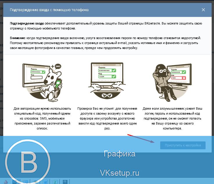 Πώς να αφαιρέσετε την επιβεβαίωση σύνδεσης vk  Μια