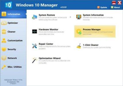 Windows 10 Manager 3.0.5 Crack