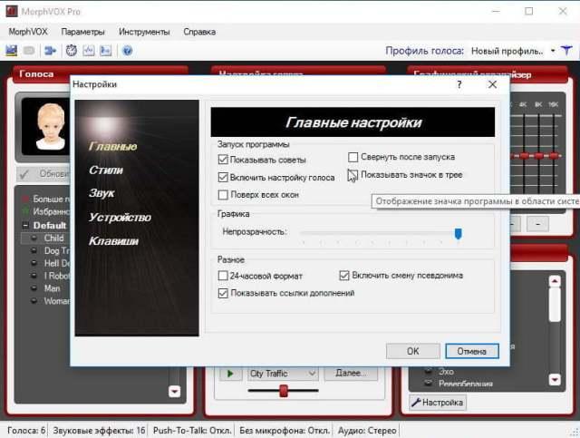 MorphVOX-Pro-Registration key
