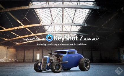 keyshot 7 Crack + Keygen