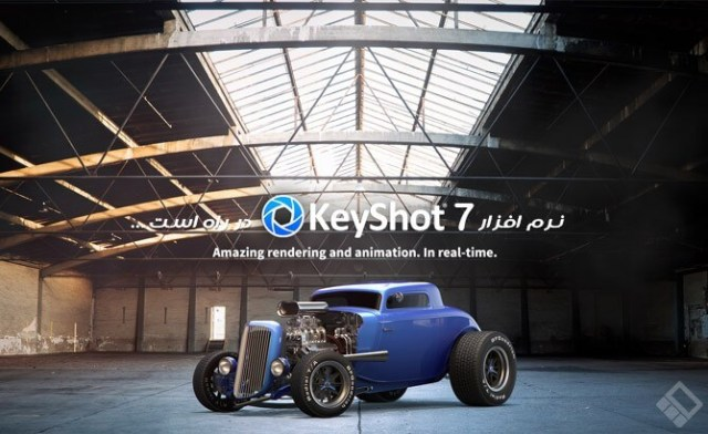 keyshot 7 Crack + Keygen