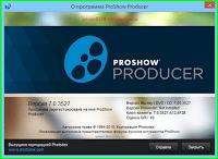 proshow producer 8 serial key