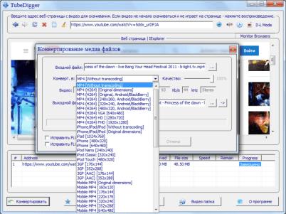 TubeDigger-Serial-key-Patch-Torrent