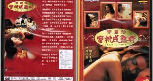 Crazy love - Tình ngây dại (1993) DVDRip bản đẹp đã kèm engsub