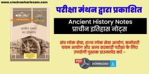 Ancient History Notes Download PDF