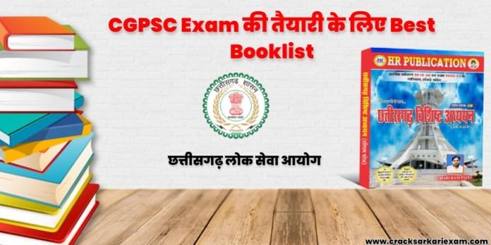 CGPSC Best Books in Hindi