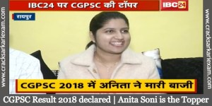 CGPSC Result 2018 declared   Anita Soni is the Topper