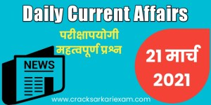 21 March 2021 Current Affairs