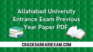 Allahabad University Entrance Exam Previous Year Paper PDF in Hindi