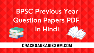BPSC Previous Year Question Papers PDF In Hindi