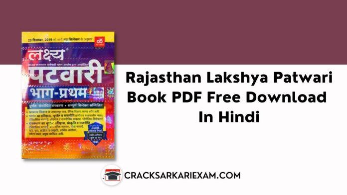 Rajasthan Lakshya Patwari Book PDF Free Download In Hindi