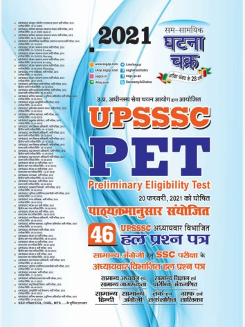 UPSSSC PET 2021 Ghatna Chakra Book PDF Download
