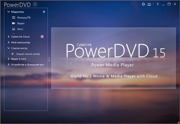 powerdvd 11 free download full version with crack