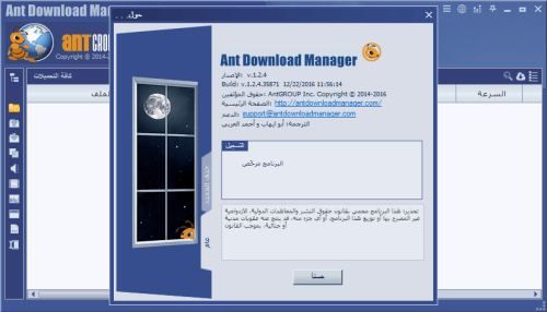 Ant Download Manager Pro 1.2.4 Serial Key Final Download