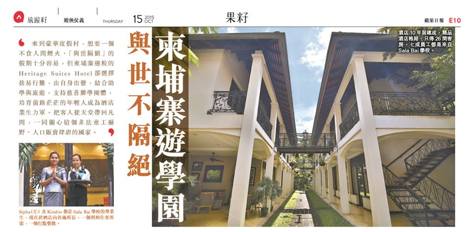 Heritage Suites Hotel luxury travel pr case study media coverage - Apple Daily, Hong Kong