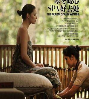 小资CHIC magazine, Shanghai, China